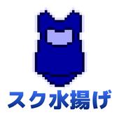 スク水揚げ icon