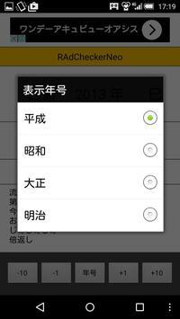 西暦チェッカーNEO apk screenshot