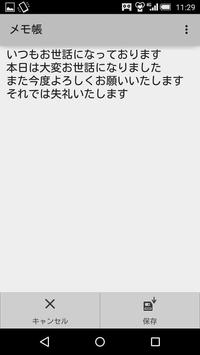 Voice memo screenshot 3