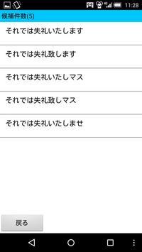 Voice memo screenshot 4