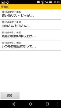 Voice memo screenshot 5