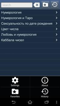 Нумерология беспл. poster
