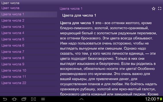 Нумерология беспл. apk screenshot