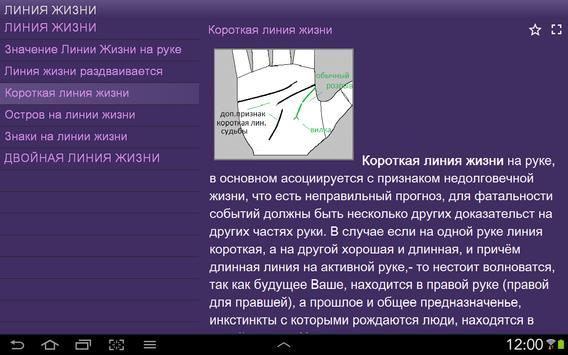 Хиромантия беспл. apk screenshot