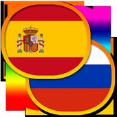 Русско-испанский разговорник icon