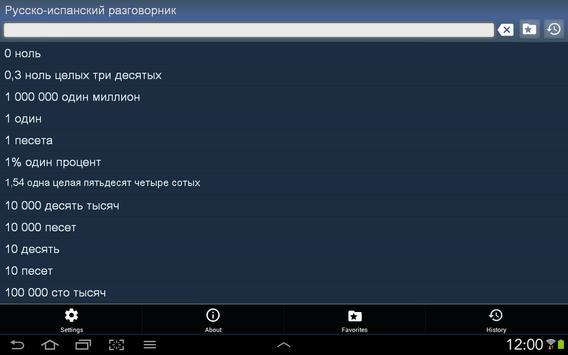 Русско-испанский разговорник apk screenshot