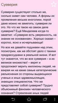 Приметы и суеверия беспл. apk screenshot