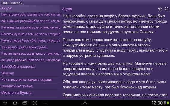Сказки и рассказы для детей apk screenshot