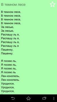 Русские народные песни беспл. apk screenshot