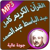 عبد الباسط عبد الصمد قرآن كريم كامل بدون انترنت الملصق ...