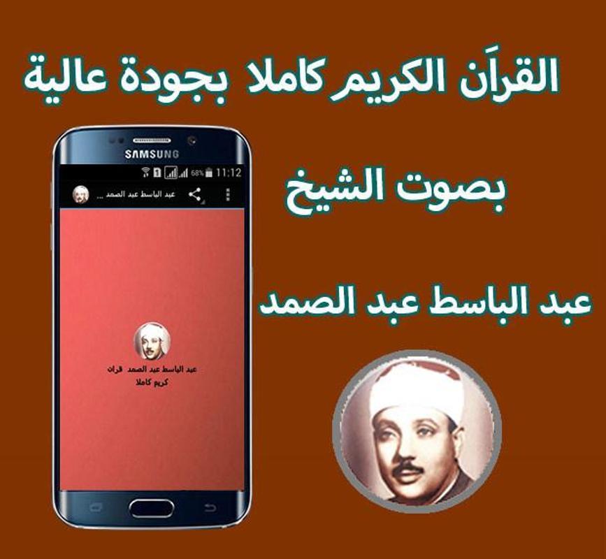 ... عبد الباسط عبد الصمد القراَن الكريم كامل صوت captura de pantalla de la  apk