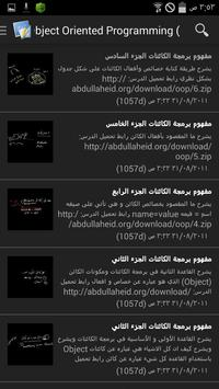 شبكة عبدالله عيد التعليمية スクリーンショット 7