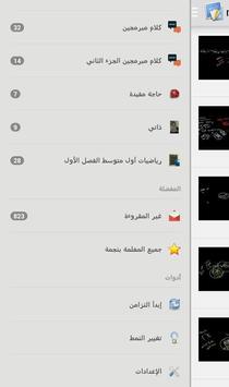 شبكة عبدالله عيد التعليمية スクリーンショット 9