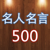 Famous Quotations (Chinese) icon