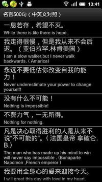 Famous Quotations (Chinese) apk screenshot