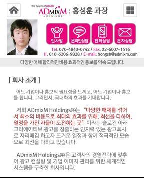 애드믹스엠홀딩스(주) 홍성훈 apk screenshot