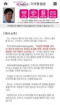 애드믹스엠홀딩스(주) 이국형 apk screenshot