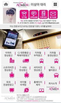 애드믹스엠홀딩스(주) 이상아 poster