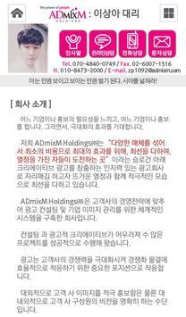 애드믹스엠홀딩스(주) 이상아 apk screenshot