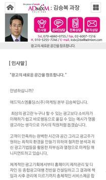 애드믹스엠홀딩스(주) 김승복 apk screenshot