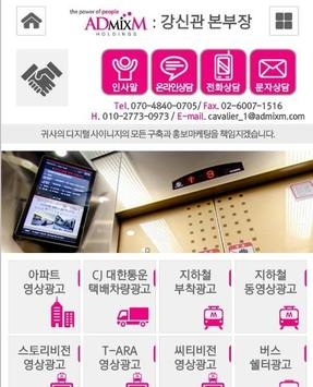 애드믹스엠홀딩스(주) 강신관 apk screenshot