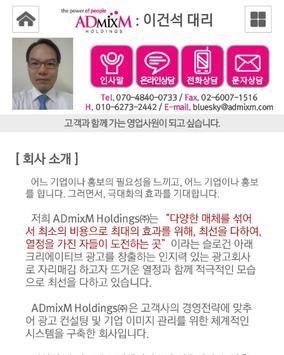 애드믹스엠홀딩스(주) 이건석 apk screenshot