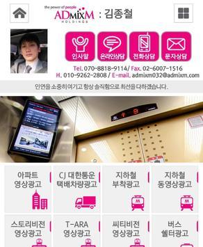 애드믹스엠홀딩스(주) 김종철 poster