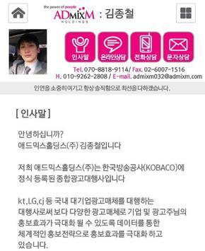 애드믹스엠홀딩스(주) 김종철 apk screenshot