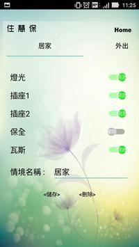 超便利管家 apk screenshot