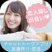 出合い無料アイチャット-出会系アプリで友達探しチャットトーク icon