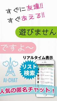 出合い無料アイチャット-出会系アプリで友達探しチャットトーク screenshot 1