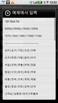 AntiSpamSMS apk screenshot