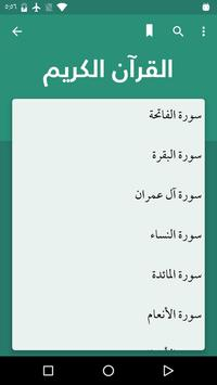 حقيبة المؤمن - اوقات الصلاة , القران الكريم poster