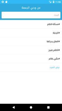 من وحي الجمعة screenshot 1