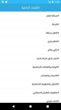 من وحي الجمعة screenshot 2