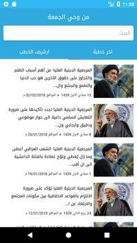 من وحي الجمعة screenshot 3