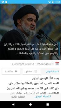 من وحي الجمعة screenshot 4