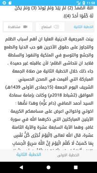 من وحي الجمعة screenshot 5