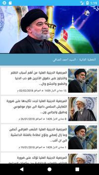 من وحي الجمعة screenshot 7