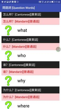 Learn Chinese Easy screenshot 18