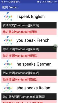 Learn Chinese Easy screenshot 20