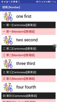 Learn Chinese Easy screenshot 7