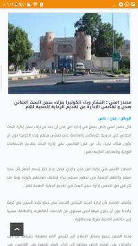 صحيفة الوطن screenshot 2