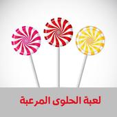 لعبة الحلوى المرعبة icon