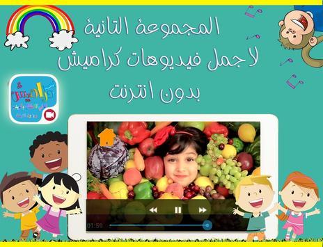 كراميش : أناشيد أطفال بدون نت screenshot 2