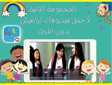 كراميش : أناشيد أطفال بدون نت screenshot 7