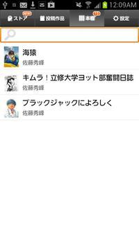 androbook comic viewer apk screenshot