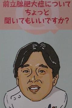 前立腺肥大症のパンフレット poster