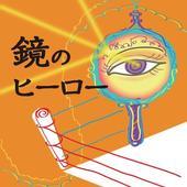 鏡のヒーロー/インディーズ文庫立ち読み版 icon