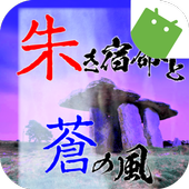朱き宿命と蒼の風インディーズ文庫立ち読み版 icon